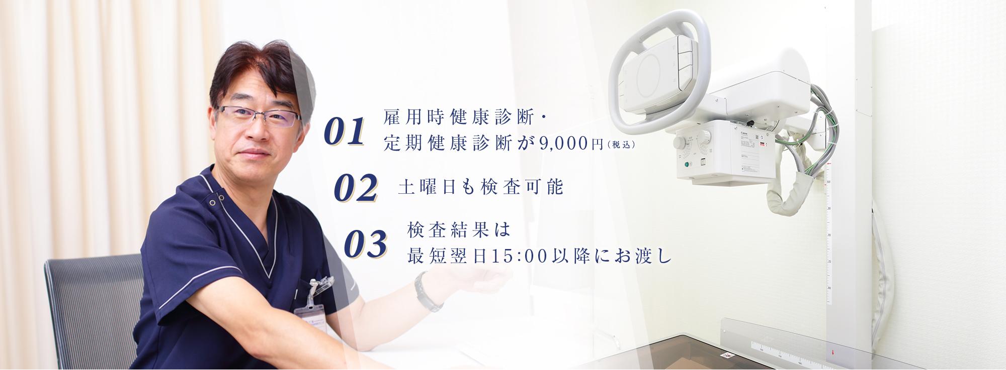 01.雇用時健康診断・定期健康診断が9,000円(税込) 02.土曜日も検査可能 03.検査結果は最短翌日15:00以降にお渡し