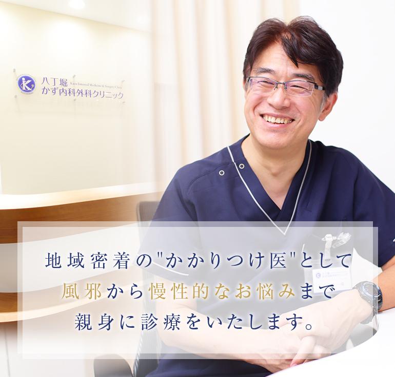 地域密着のかかりつけ医として風邪から慢性的なお悩みまで親身に診療をいたします。