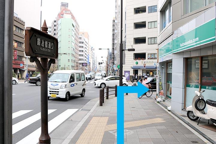 「八丁堀駅」B4出口からのアクセス
