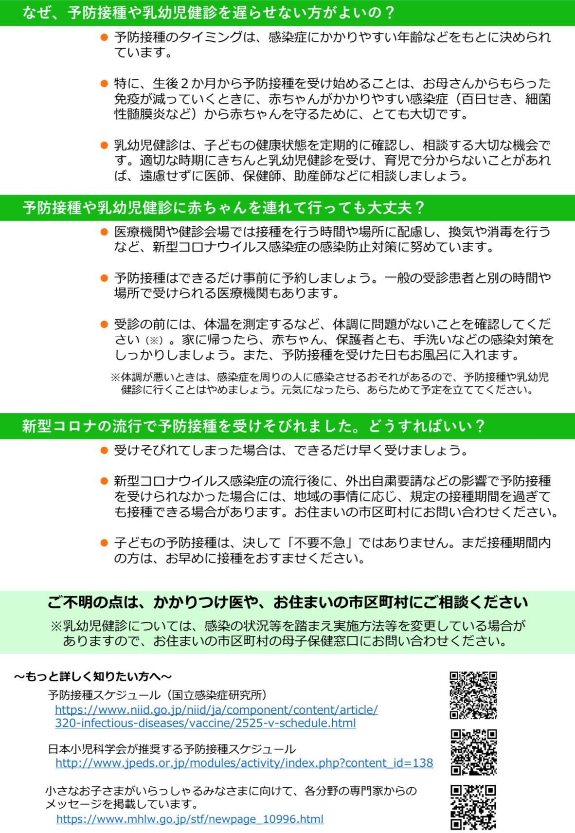 予防接種 厚生労働省ポスター2